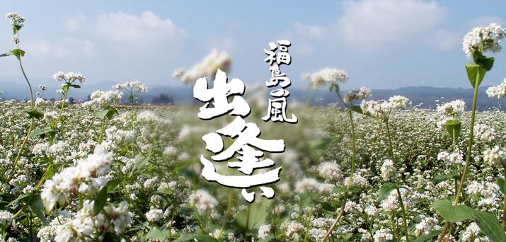 福島の風・出逢い