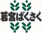 会津坂下町でお米やそば粉を生産・販売|若宮ばくさく