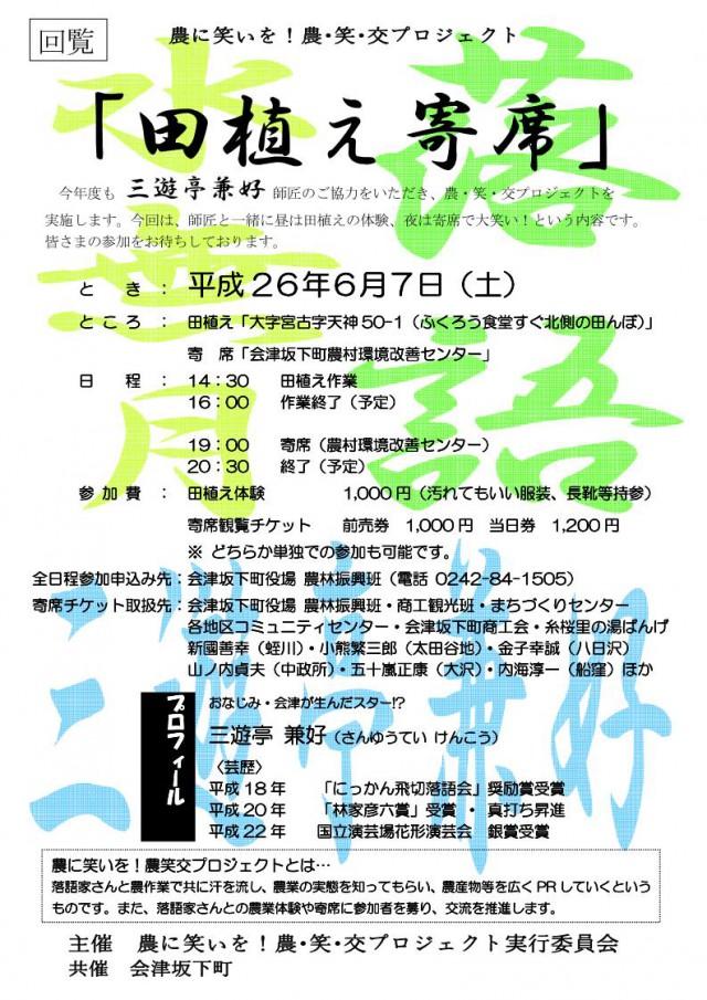 チラシ2 Copy_Page_1